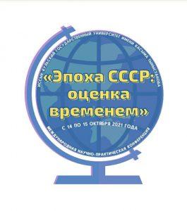 Международная научно-практическая конференция «Эпоха СССР: оценка временем»